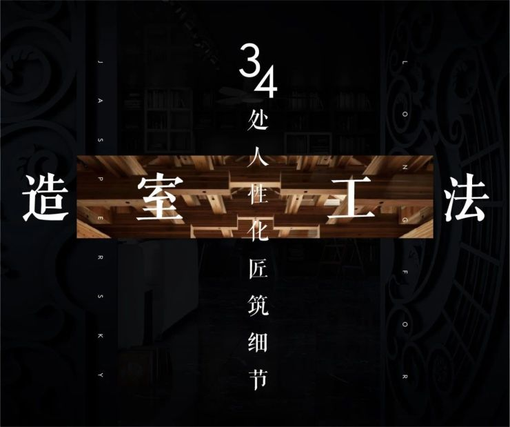 探秘·大国工匠的造室功法