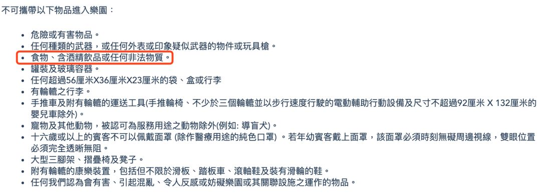 https://www.tokyodisneyresort.jp/sc/tdr/resort/forguest.