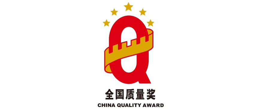 继东方雨虹后,北新建材获第十八届全国质量奖!丨企业