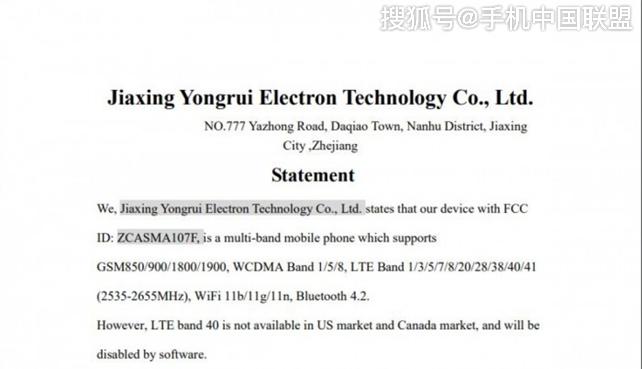 FCC认证:三星Galaxy A10s为贴牌机,由国内永瑞电子代工