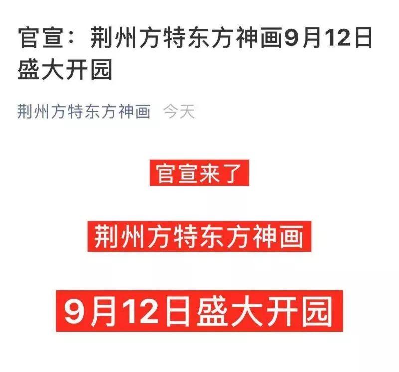 定了定了!荆州方特东方神画9月12日盛大开园