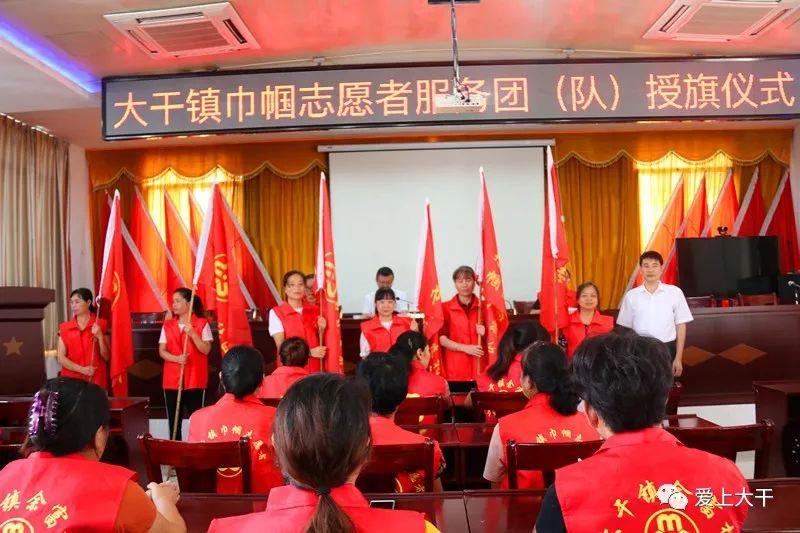 顺昌县大干镇举行巾帼志愿服务团(队)授旗仪式