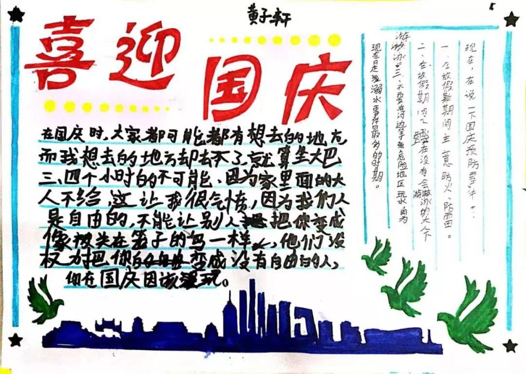 我的中国梦青春七彩梦——广东省第十届留守少年儿童清远市福彩夏令营