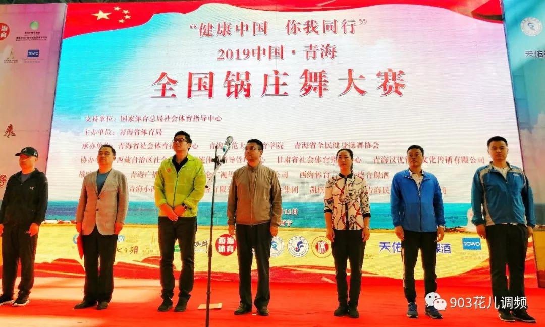 天佑德为2019中国·青海全国锅庄舞大赛助力