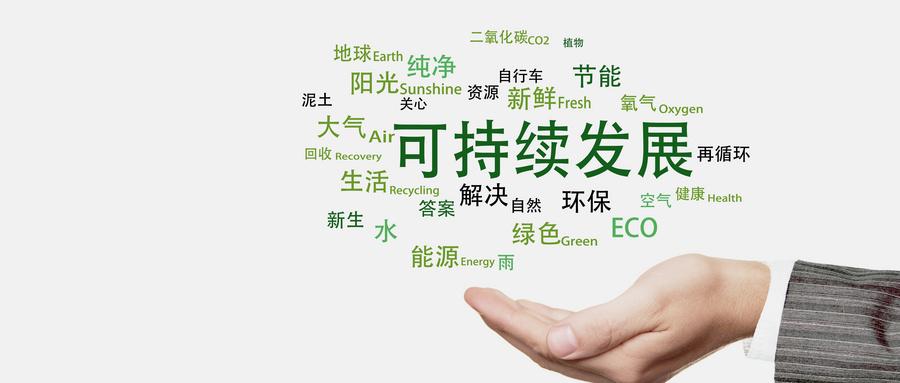 工业皇冠开户网|官方网站绿色园区工作委员会将于8月22日成立 width=