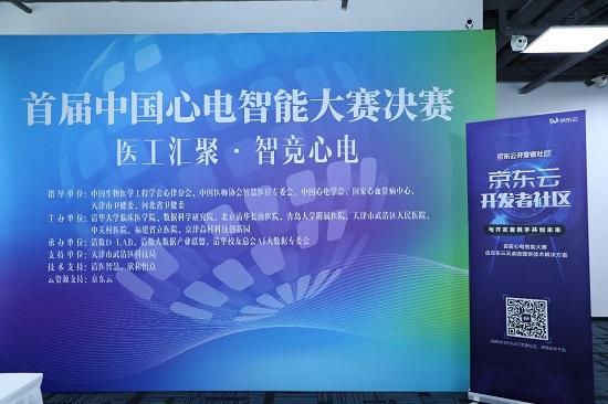 京东云云端赋能医疗领域AI落地 助力首届中国心电智能大赛
