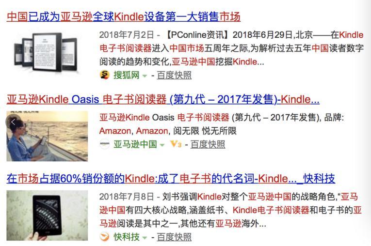 亚马逊秒撤热搜原因,担心旗下Kindle受影响?