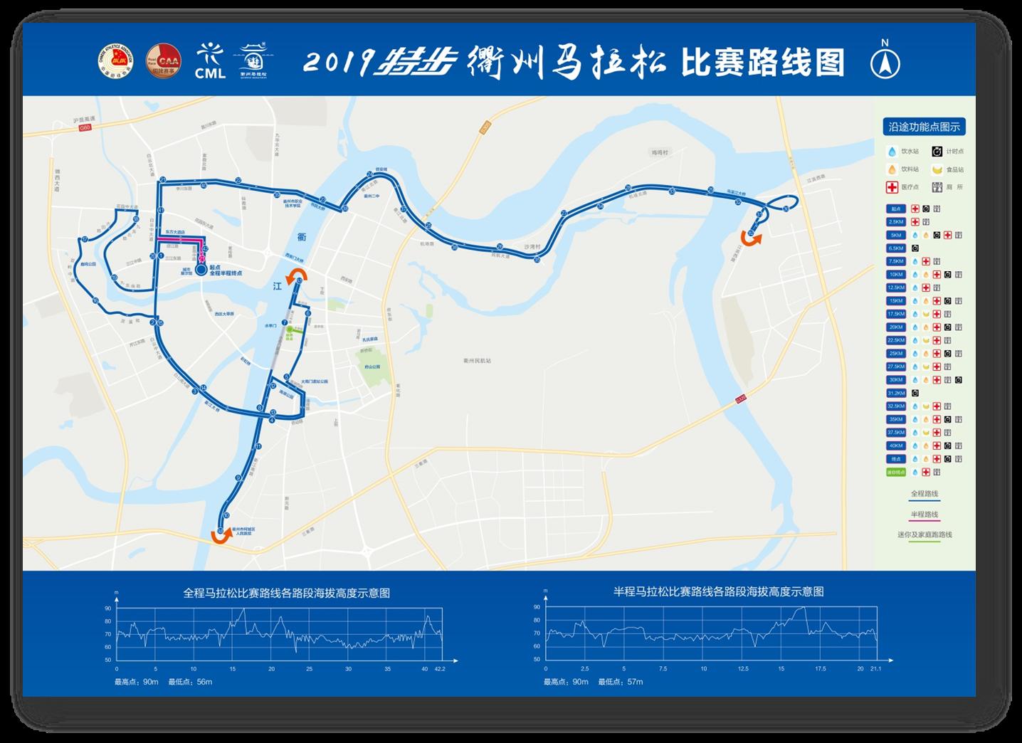 倒计时100天! 2019特步衢州马拉松11月24日开跑