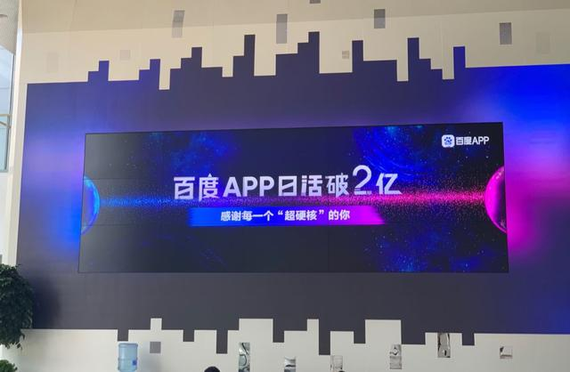 百度App日活2亿,谁的红利?