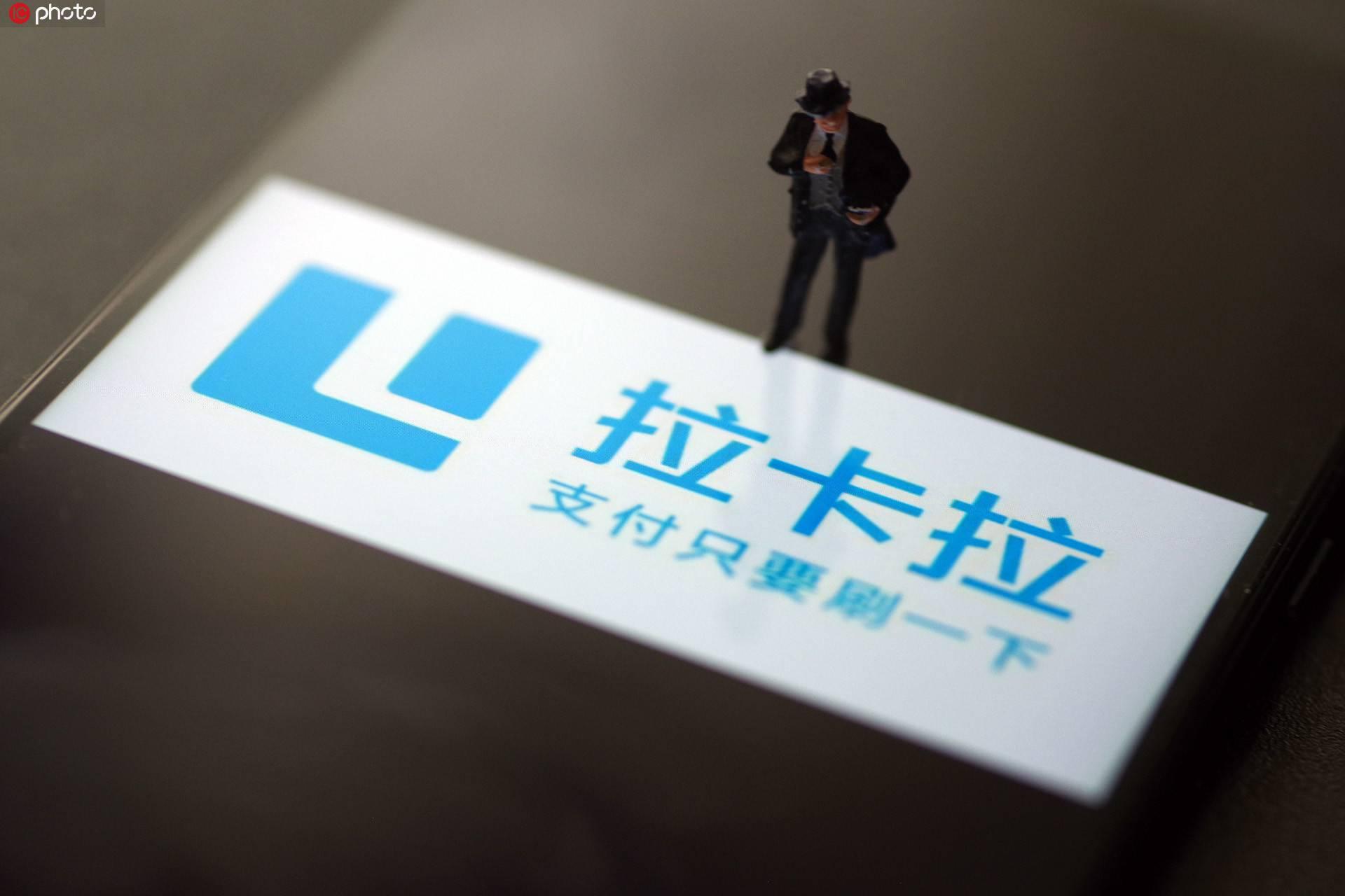 """支付机构""""迈进""""产业互联网圈,拉卡拉+千米能否实现1+1>2?"""