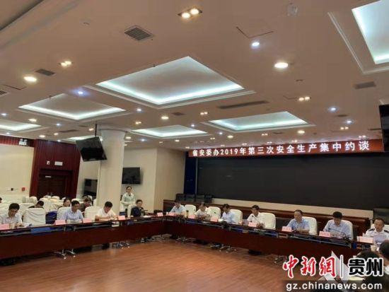 "<b>贵州""净化""安全生产环境 相关县政府及企业被约谈</b>"