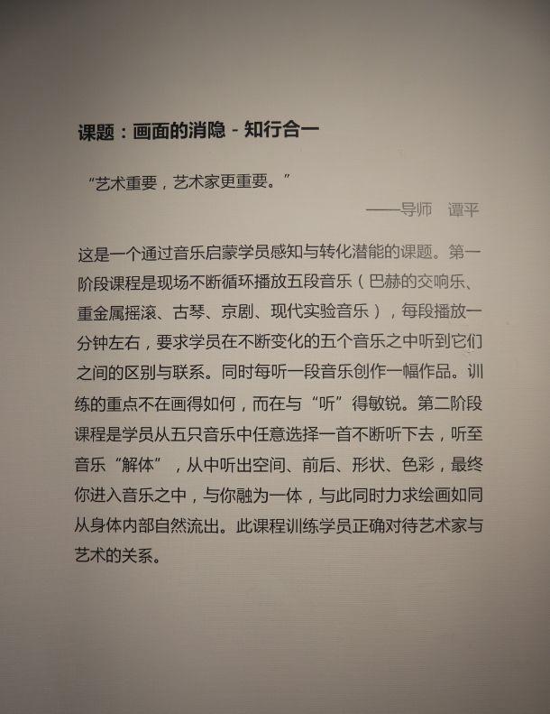 """""""五个课题的报告:第二期自由绘画非具象研究工作坊结业展""""于光语美术馆开幕(图7)"""