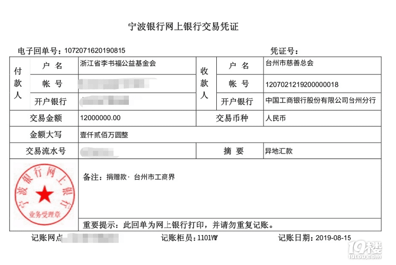 <b>李书福、李星星父子向台州灾区捐赠1200万元</b>