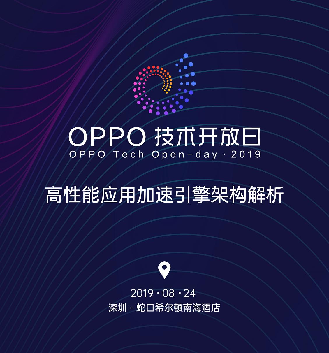 刷新感官体验!OPPO开放平台将举办第四期OPPO技术开放日