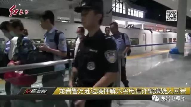 龙岩警方赴边境押解六名电信诈骗嫌疑人回岩