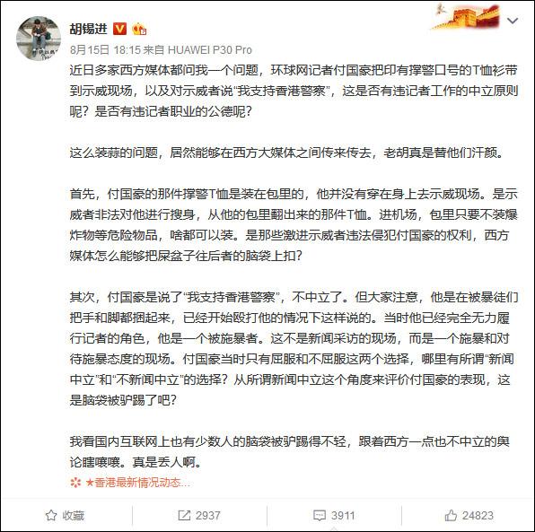 胡锡进:付国豪有违中立原则?西方媒体的问题太装蒜