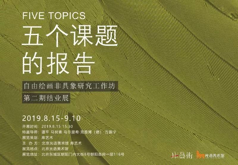 """""""五个课题的报告:第二期自由绘画非具象研究工作坊结业展""""于光语美术馆开幕(图37)"""