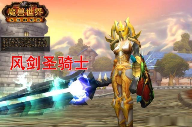 魔兽世界怀旧服风剑战士图片