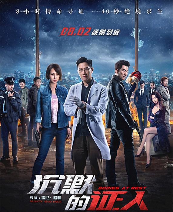 2019动作剧情《沉默的证人》1080p.HD国语中字