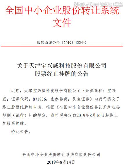 <b>因战略发展需要,京东方、联想供应商宝兴威终止新三板挂牌</b>