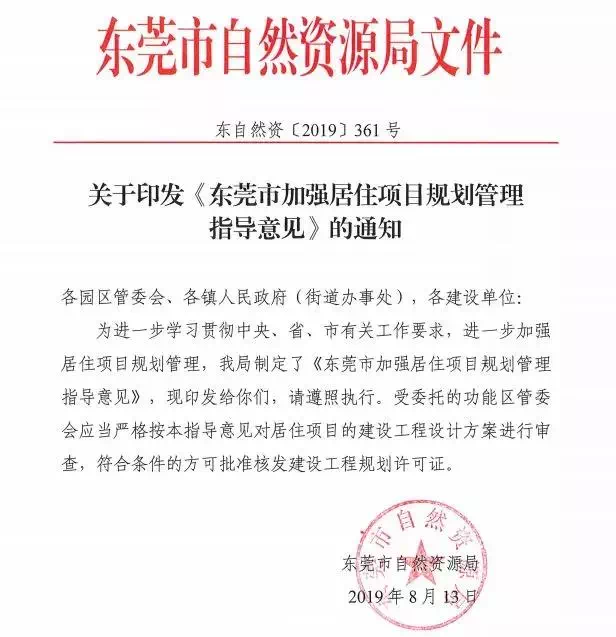 """重磅政策!中国人将从2019年告别""""别墅"""""""