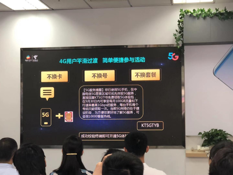 中國電信公布5G體驗計劃:不換卡不換號,每月100GB免費流量
