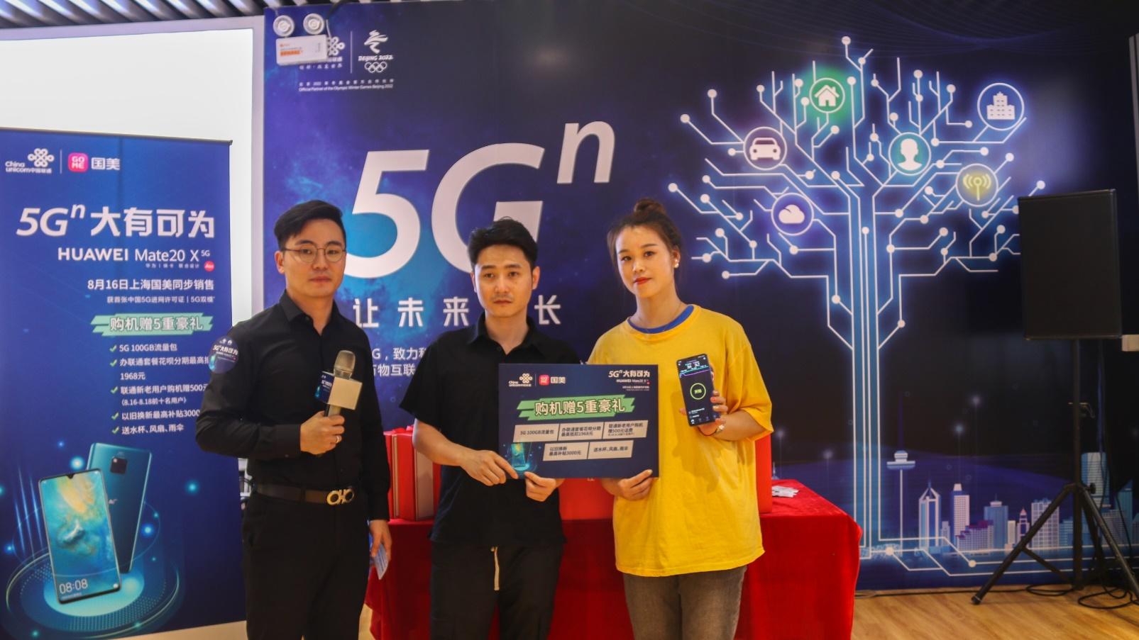 上海国美&上海联通创盟资源论坛正式首发华为Mate 20 X 5G手机