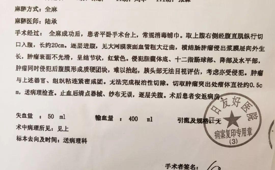 北京中年抗击晚期结肠癌手记