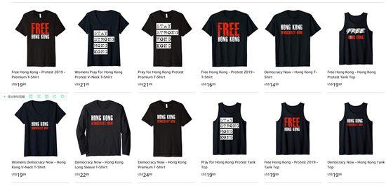 公开售卖港独T恤,亚马逊回应来了!网友:道歉!