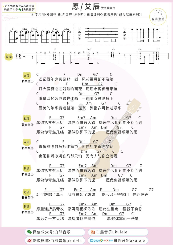 东坡艾辰曲谱_东坡艾辰专辑