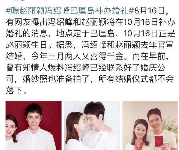 刚否定出轨事件,就被曝给赵丽颖补婚礼,我们错怪了冯绍峰