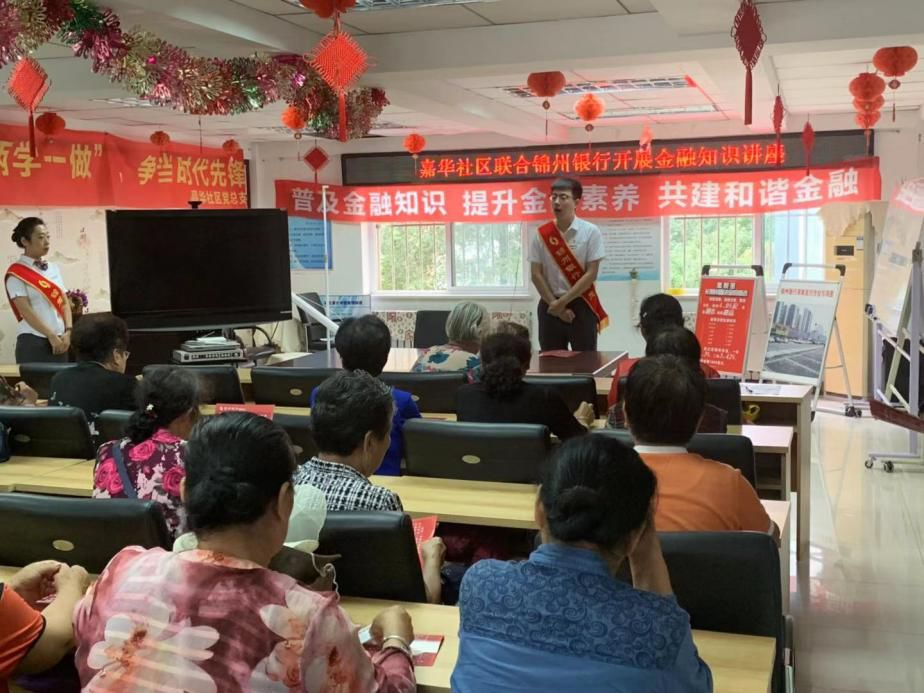 嘉华社区开展防诈骗金融知识讲座