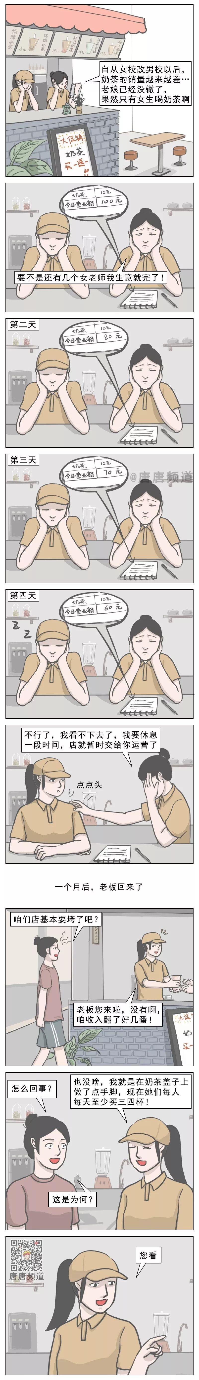 男校奶茶营业额飙升诡异事件!(第88期)