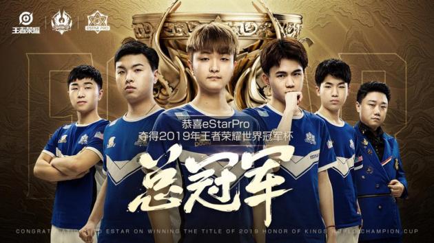2019王者荣耀世冠总冠军eStar×E