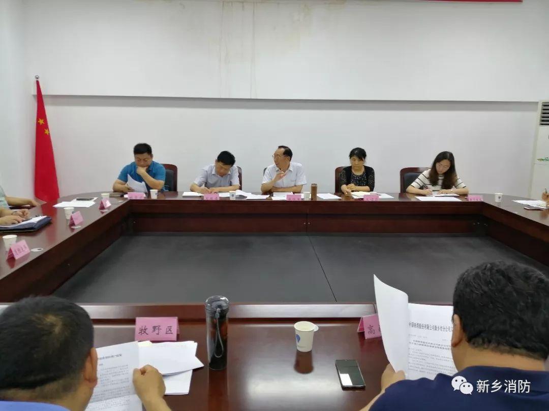 新乡市政府召开会议部署电动车火灾防治工作