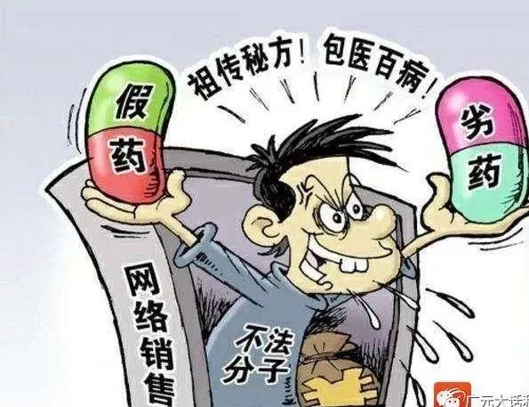 聚焦|广元将严打网上销售假药劣药