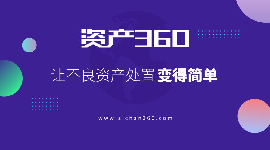 資產360:將拓展平臺功能和業務模式,大力開展監管科技建設_金融