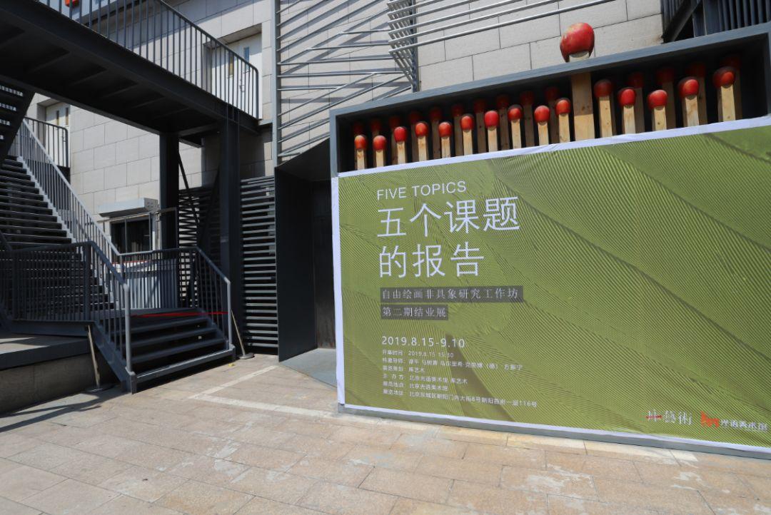 """""""五个课题的报告:第二期自由绘画非具象研究工作坊结业展""""于光语美术馆开幕(图2)"""