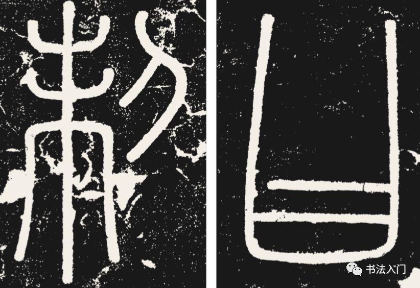 篆书,容易写错的三个结体原则