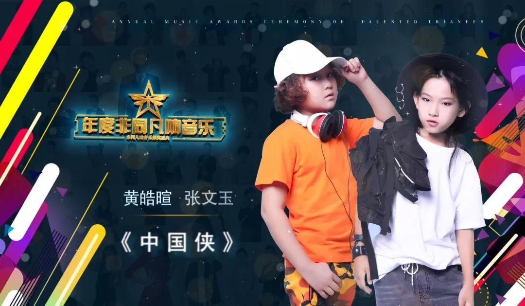 非同凡响音乐盛典 |广州箭翔星秀非凡练习生最耀眼的偶像传奇回顾!