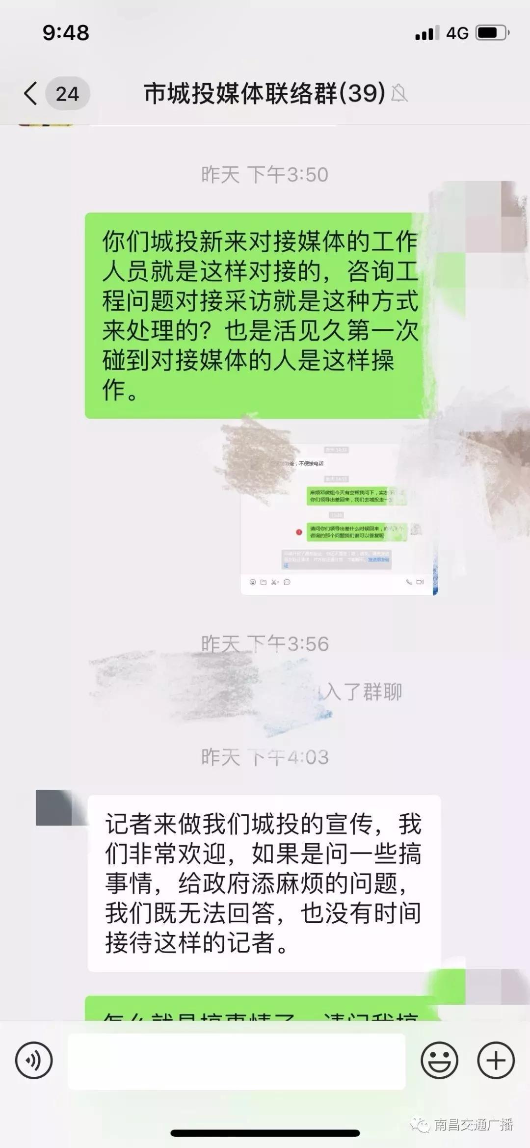 """记者采访被""""拉黑踢群"""",南昌城投究竟想遮掩什么?"""