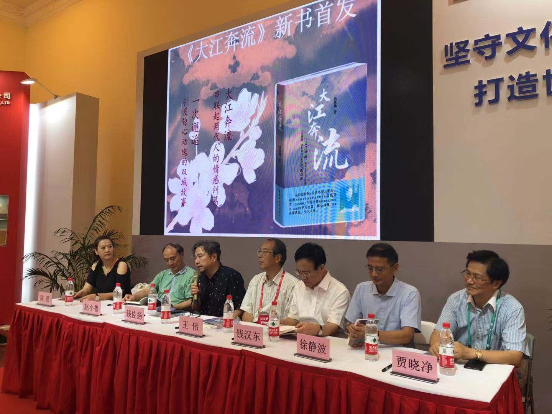 2019上海书展:《大江奔流》新书发布会暨新书分享会举行