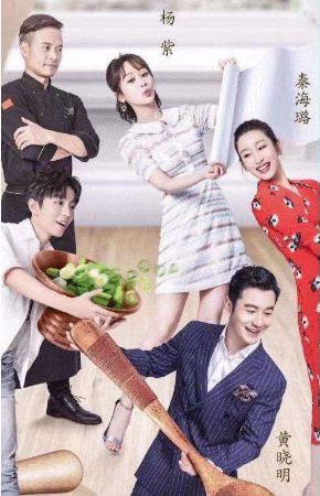 《中餐厅》黄晓明霸道总裁上身, 网友好气又好笑