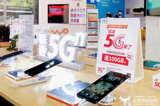 深圳联通正式出售5G手机!限时体验月送100GB流量!