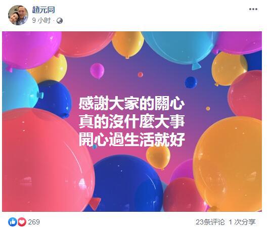 梁静茹老公婚变传闻后发文:真的没什么大事