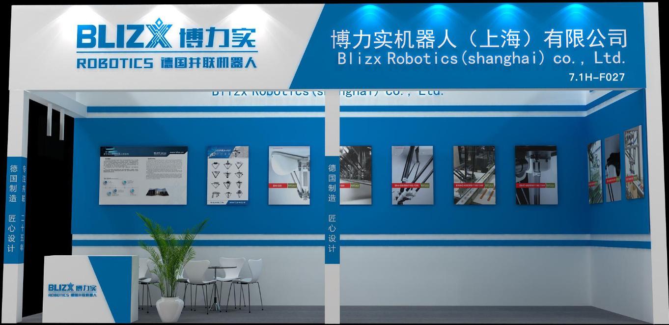博力实并联机器人将参加2019年第21届中国国际工
