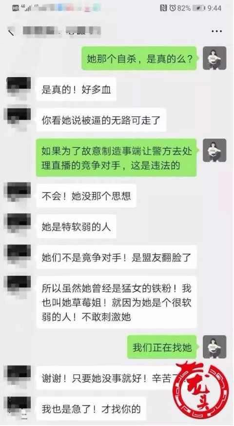 哈尔滨一女子在山东直播自杀!正滴血时……大庆警察发现了