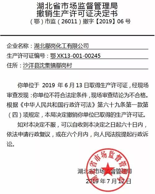 现场审查不合格,一化肥厂被撤销生产许可证!