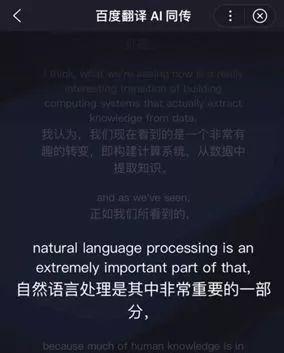 AI同传效果媲美人类,百度翻译出品全球首个上下文感知机器同传模型