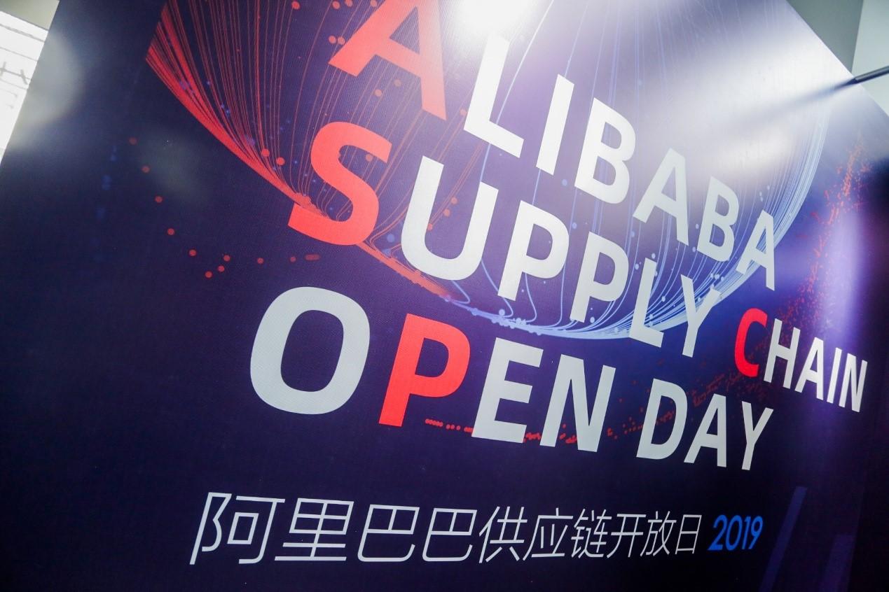 阿里巴巴:打造全数字化供应链网络,未来面向全行业开放
